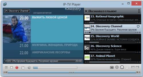 Baixar a última versão do IP-TV Player grátis em Português